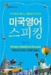 미국영어 스피킹 - 우리말로 배우는 생활영어 콘서트